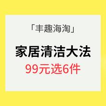 促销活动# 丰趣海淘 家居清洁大法  99元4件/99元6件