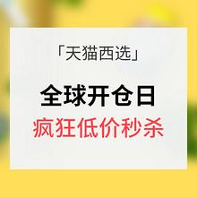 促销活动# 天猫西选  全球开仓日  疯狂秒杀/满499-30券