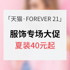 促销活动# 天猫 FOREVER 21服饰专场   全场包邮/低至40元起