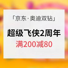 优惠券# 京东 奥迪双钻超级飞侠2周年   满200减80/满99-5券