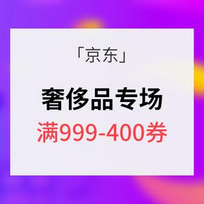 优惠券# 京东  大牌奢侈品专场    满999元-400神券