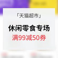 促销活动# 天猫超市 休闲零食专场 满99元减50/满188元减100