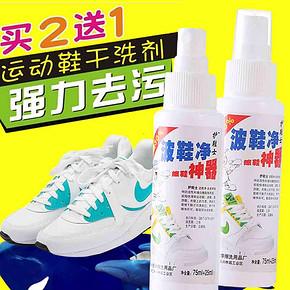波鞋净旅游鞋运动鞋清洁剂 小白鞋擦鞋洗鞋神器 鞋边增白 9.9元