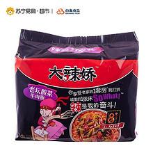 白象 老坛酸菜牛肉面 122克*5包 方便面 泡面 4.9元