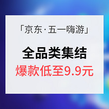 优惠券# 京东 五一全品类嗨游季  爆款低至9.9元起