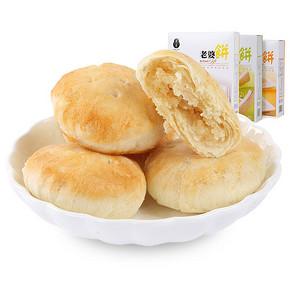 3款口味# 秋香 老婆饼 240g 10.8元包邮(15.8-5券)