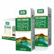 天然奶源# 圣牧 全程有机纯牛奶 200ml*12盒 19.9元包邮