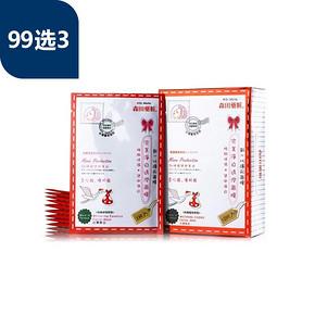 台湾森田 药妆完美净白透润面膜8片入  3件 99元