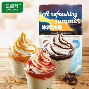 凯瑞玛软冰淇淋粉多种口味商用雪糕粉甜筒冰激凌粉原料批发1KG 18.8元