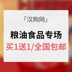 促销活动# 汉购网 粮油食品促销专场 全国包邮/买1送1