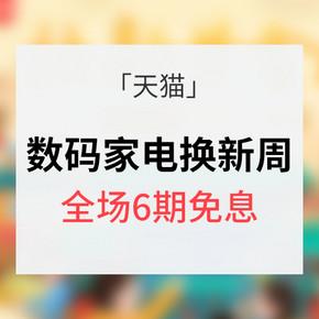 优惠券# 天猫 数码家电换新周 全场6期免息/满6000-1000券