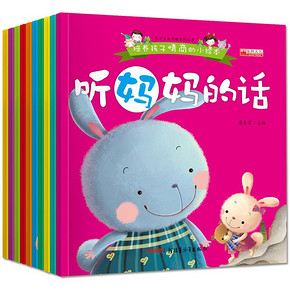 宝宝好习惯故事书0-6岁 10册 9.5元包邮(14.8-5.3)