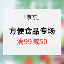 促销活动# 京东 方便食品专场大促 满99减50/49.9元选5件