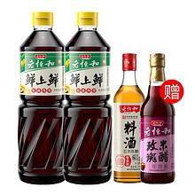 老恒和 特级生抽1L*2瓶+料酒500ml+米醋500ml 28.8元包邮(38.8-10券)