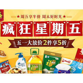 促销活动# 京东超市 疯狂星期五 2件享5折 0元
