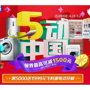 促销活动# 京东 五一大牌家电惠不停  领券最高可省1500元