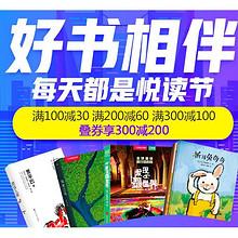 16点抢券# 京东 悦读节 图书返场活动 叠加最高300-200元