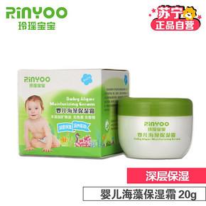 自营 玲瑶宝宝婴儿海藻保湿霜20g 6元