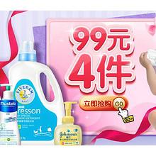 促销活动# 京东 母婴用品 洗护喂养    99元任选4件