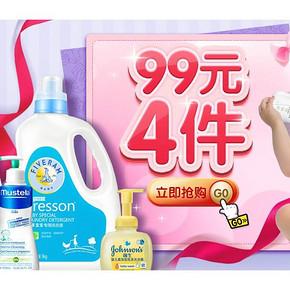 促销活动# 京东 母婴用品 洗护喂养    99元4件