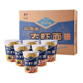和厨 FD冻干面北海道大虾面 61g*6 22.4元