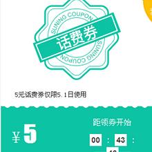 10点开抢# 苏宁易购 话费99-5券 仅限5.1日使用