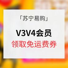 优惠券# 苏宁易购 V3V4会员 领取免运费券