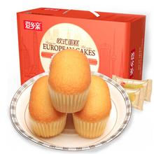爱乡亲 欧式营养蛋糕早餐面包580g 9.9元