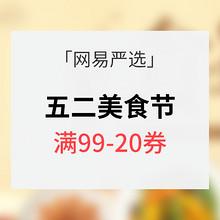 优惠券# 网易严选 五二美食节 1元秒杀/满99-20券