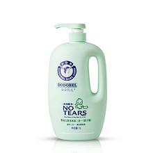 朵朵贝儿 婴幼儿洗发沐浴二合一 1L 18.5元包邮(24.5-1-5券)