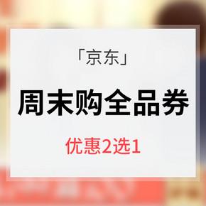微信专享优惠券# 京东 周末购全品类东券 满199-10券
