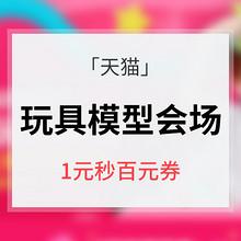 优惠券# 天猫 520亲子节玩具模型专场大促  1元秒百元券