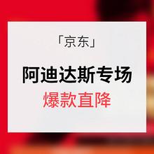 促销活动# 京东 阿迪达斯超级品牌日 爆款低价 内附7款超值推荐
