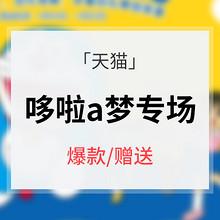 活动预告# 天猫 520亲子节 哆啦a梦狂欢专场 阶梯式满减券 最高满399-20券