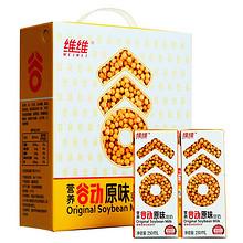 早餐有活力# 维维 营养谷动原味豆奶250ml*16瓶  29.9元