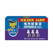 驱蚊能手# 雷达 薰衣草电热蚊香液加量3瓶装 15.9元(41.8-10)