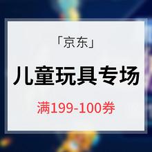优惠券# 京东 儿童玩具专场钜惠 满199-100券 内附多款超值玩具