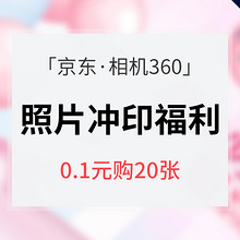 促销活动# 京东 冲印福利大派送 0.1元抢20张照片