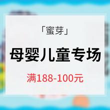 促销活动# 蜜芽 523蜜芽玩乐节 最高满188-100元 内附多款超值推荐