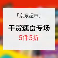 促销活动# 京东超市 食品调料专场 5件5折