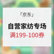 优惠券# 京东 自营家纺盛宴  满199-100券/满99-50券