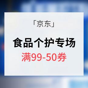 促销活动# 京东 舒肤佳&玛氏食品个护活动  满99-50券