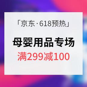 618必买# 京东超市 自营母婴用品专场 满299减100