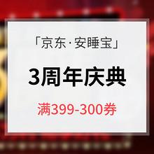 优惠券# 安睡宝3周年庆典大促 满399-300券 内附多款超值推荐