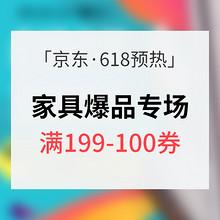 618预热# 京东 自营家居家装   满199-100券/满499-100券