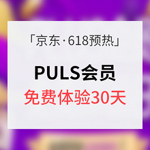 优惠券# 京东 PLUS会员免费体验日 老会员领取全品券