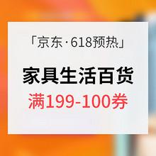 618预热# 京东全球购 家居日用百货专场 26日8点抢 满199-100券