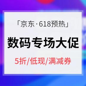 618预热# 京东 数码预热专场 满99-50券/10元低1000元