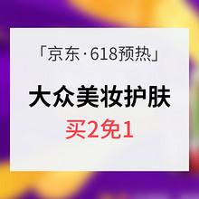 618预热# 京东 大咖美妆大众会场 买2免1