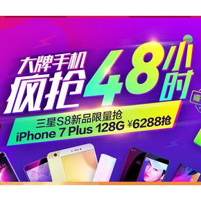 年中大促# 苏宁易购 大牌手机专场大促  疯抢48h 海量优惠券限量抢